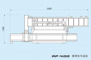 RP-400-zumen-